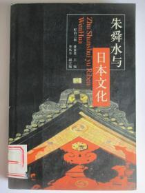 朱舜水与日本文化