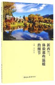 正版新书 新西兰,体验那些温暖的细节 9787503257155 中国旅游