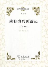正版新书 世界游记丛书:康有为列国游记(上下册)(第二辑) 97