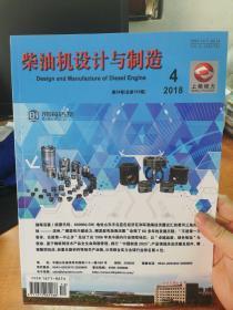柴油机设计与制造2018年第4期