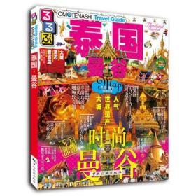 正版新书 泰国.曼谷 9787503256134 中国旅游