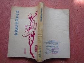 《张仲景方易记便学册》 1981年1版1印 【据广陵香藤花馆藏学训堂刻巾箱本影印】 一版一印
