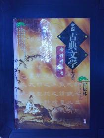 中国古典文学大系:唐诗精品卷(附历代诗选精品).