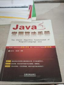 Java常用算法手册