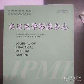 实用医学影像杂志2018年6期