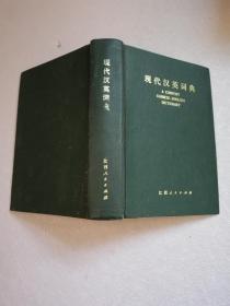 现代汉英词典 【实物拍图】