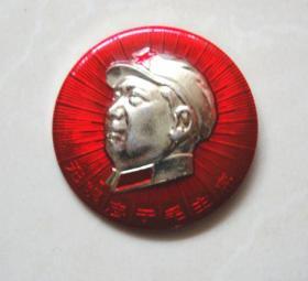 毛主席像章 无限忠于毛主席【背敬祝毛主席万寿无疆/忠/新疆军区】