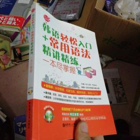 韩语轻松入门+常用语法精讲精练,一本尽掌握