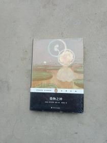 企鹅经典丛书:微物之神(精装全新未拆封)