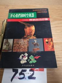 开心拍档和时空机器:神游古代中国