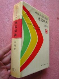 中华人民共和国:《地名词典》(云南省)漆布面精装带护封、850多页厚本、品佳如新