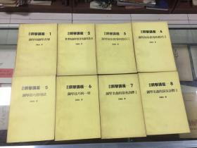 最新钢琴讲座(全八册)84年初版