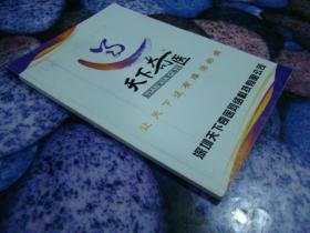 天下奇医 媒体记者签到本 日记本 仅第一页有字