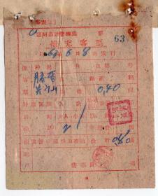 新中国火车票----世界里程最长森林窄轨铁路--1963年通河森林铁路补充客票