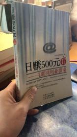 日赚500元Ⅱ:互联网创业实操指南
