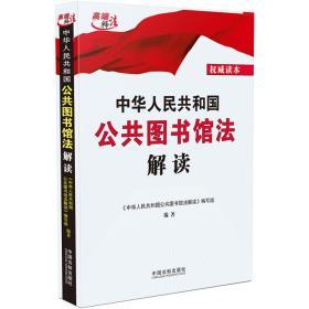 中华人民共和国公共图书馆法解读