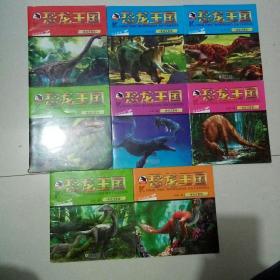 恐龙王国大探索 美绘注音版 (全八册)