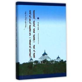 中国蒙古学文库:果亲王允礼藏《密印授记请问经》研究(蒙古文版)