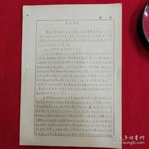 简笑球手稿中山大学图书馆