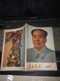 东海民兵(1976第五期)封面毛像