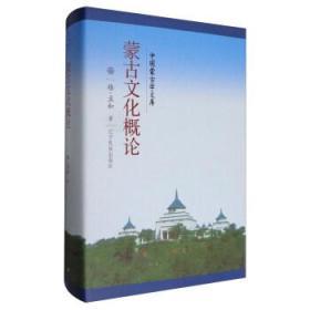 中国蒙古学文库:蒙古文化概论