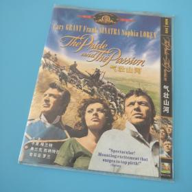 简装DVD电影《气壮山河 The Pride and the Passion》加里格兰特 索菲亚罗兰 拿破仑