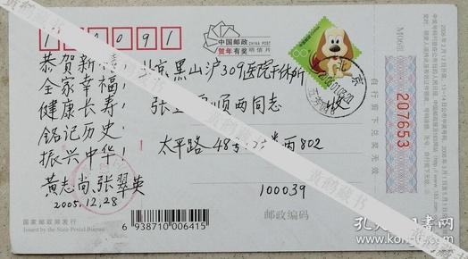 军医少校,原军事医学科学院五所研究员黄志尚致张立主任医师贺卡