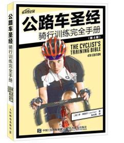 公路车圣经 骑行训练完全手册 第4版 自行车运动宝典 骑车方法技巧 单车圣经 骑单车专业 9787115416858