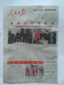 人民日报2009年1月26日【4版全】巍巍井冈情意浓