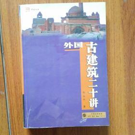 外国古建筑十二讲