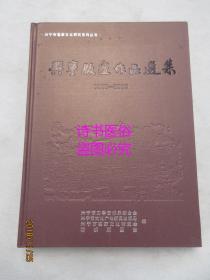 兴宁版画作品选集:1931-2009——兴宁市客家文化研究系列丛书