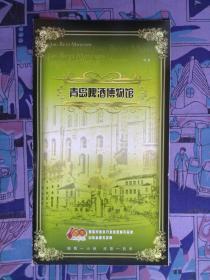 【旧地图】青岛啤酒博物馆导游图  8开
