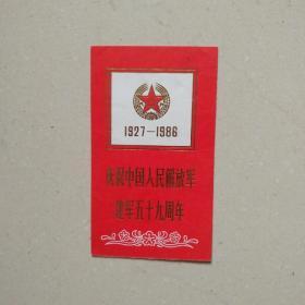庆祝中国人民解放军建军五十九周年人民大会堂老干部联欢晚会