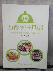西餐烹饪基础