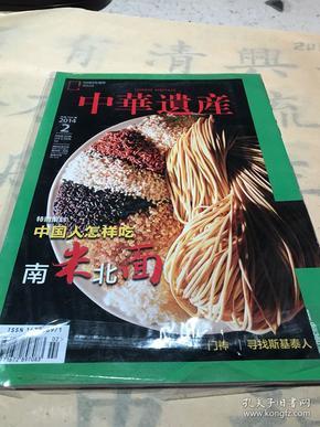 中华遗产2014年02月
