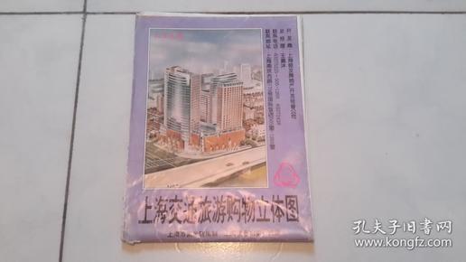 【大幅地图】《上海交通旅游购物立体图》