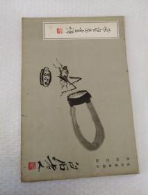荣宝斋画谱 八 花卉虫草部分(齐白石 绘) 1985年第一版