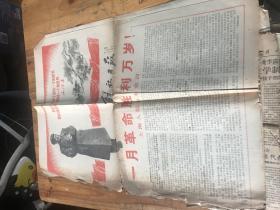 2405:1967年2月7日  57年10月23日 57 年9月8日 58年二月十日,《解放日报》  存1-4版,第一届全国人民代表大会第五次会议上的讲话