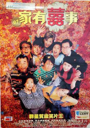 《97家有喜事》周星驰 吴倩莲  电影原装巨幅海报 长97cm x宽 70cm