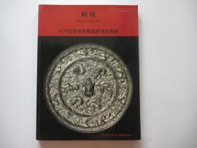 金懋国际拍卖2010秋季景星麟鳯专场拍卖 铜镜