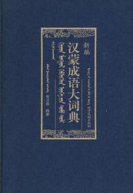 新编汉蒙成语大词典