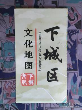 【旧地图】杭州市下城区文化地图  方2开