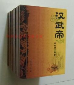 正版现货 帝王传10册套装 中国社科出版社