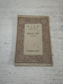 万有文库:诗经之女性的研究(民国)