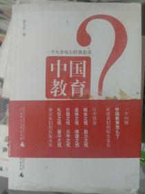 中国教育怎么了:一个大学校长的忧思录