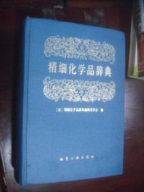 精细化学品辞典