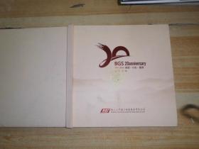 BGS成立20周年邮票珍藏1994-2014