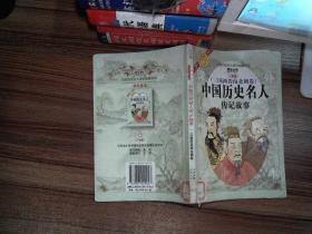 中国历史名人传记故事 三国两晋南北朝卷