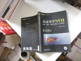 从这里学NVH 噪声、振动、模态分析的入门与进阶 正版