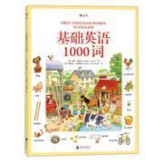 基础英语1000词 有声新编少儿英语零基础入门自学英汉双语词汇情景学习  9787550291041